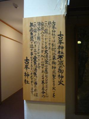 大平山・古峰神社34