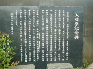 杉山神社3
