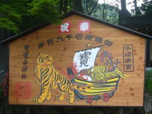 宝登山神社(2010年6月22日)9