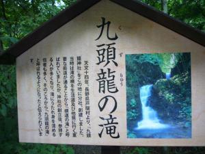 武すし、入間滝(2010年8月30日)15