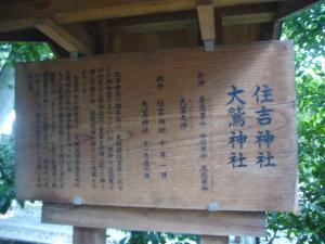 江戸五社めぐり(2010年9月6日)7