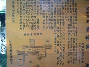 秋田(2010年9月30日)47