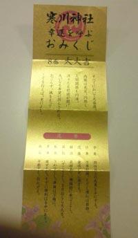 9/9 ツアー開催  寒川神社
