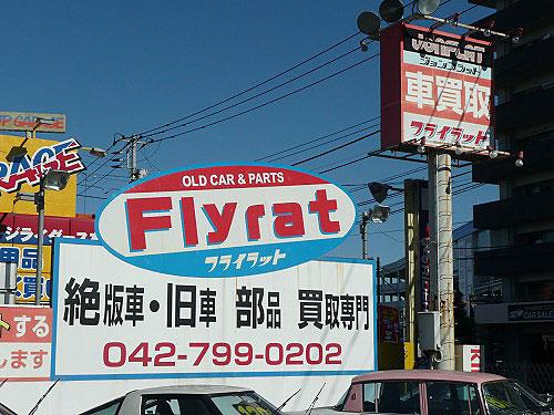 flyratcars2012.jpg