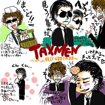 TAXMEN#5#6感想
