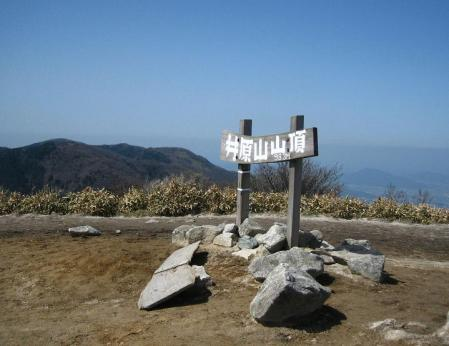 新村から井原山 051