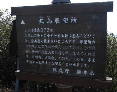 長崎組 037