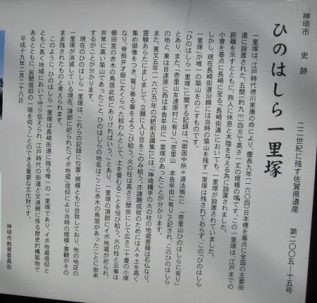 長崎街道神埼 031