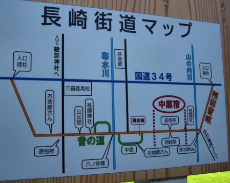 長崎街道神埼 116
