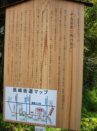 長崎街道神埼 118