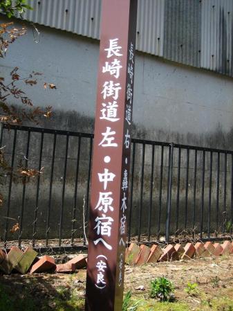 長崎街道神埼 185