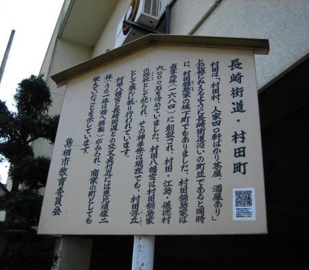 長崎街道神埼 176