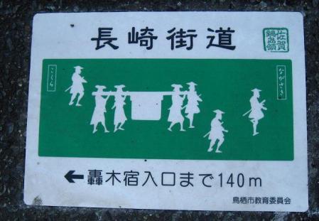 長崎街道神埼 212