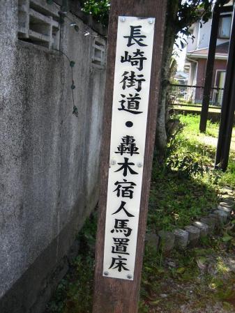 長崎街道神埼 214