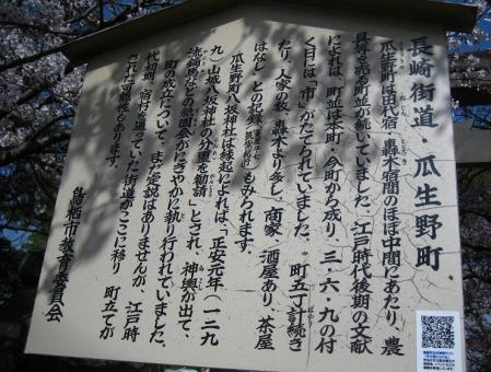 長崎街道神埼 269