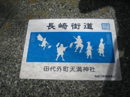 長崎街道神埼 316
