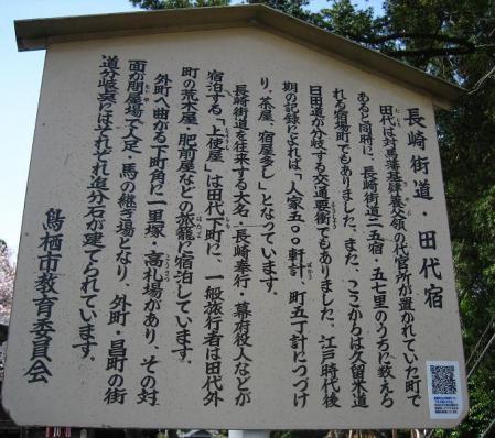 長崎街道神埼 340