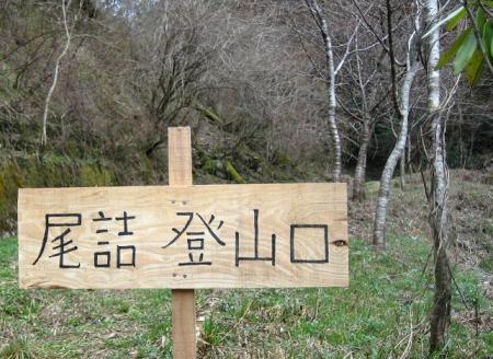 唐迫岳 103
