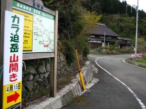 山開きから迫岳 008