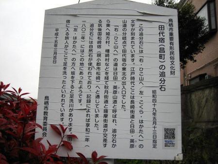 長崎街道 内野宿 011