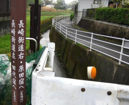 長崎街道 内野宿 016