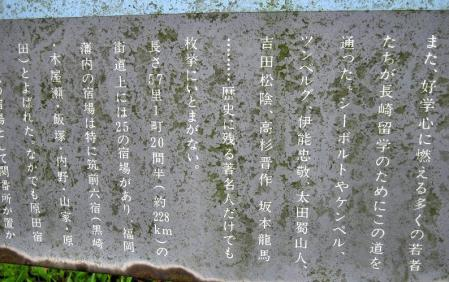 長崎街道 内野宿 063