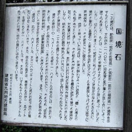 長崎街道 内野宿 067