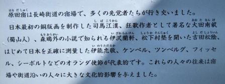 長崎街道 内野宿 104