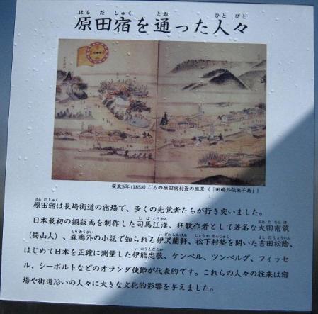 長崎街道 内野宿 103