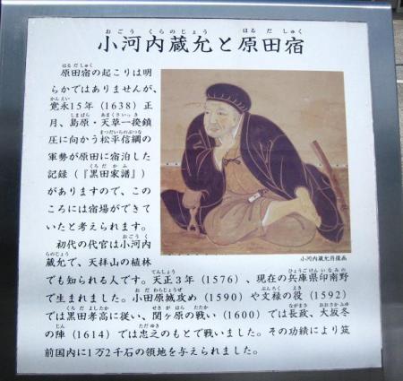 長崎街道 内野宿 100