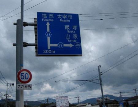 長崎街道 内野宿 135