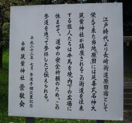 長崎街道 内野宿 132
