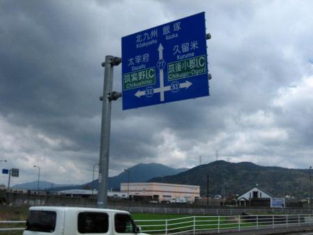 長崎街道 内野宿 148