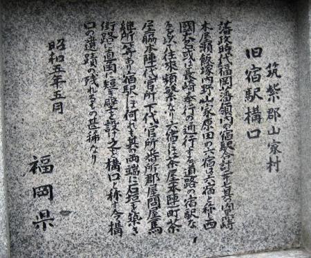 長崎街道 内野宿 169
