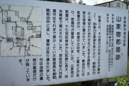 長崎街道 内野宿 183