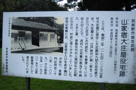 長崎街道 内野宿 192