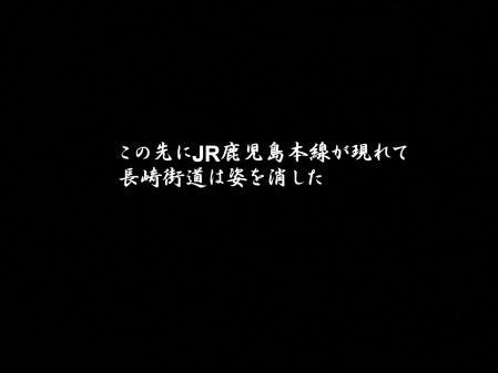 長崎街道 内野宿 049