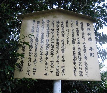 長崎街道 内野宿 019