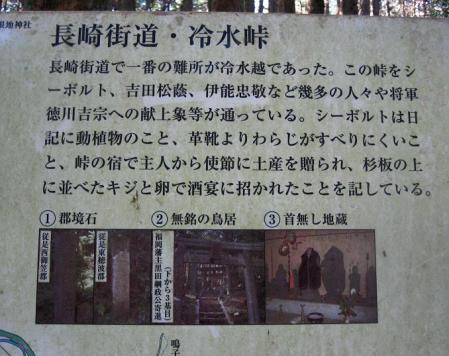 長崎街道 内野宿 273