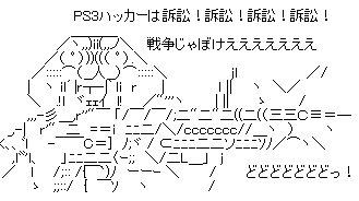 PS3HACK_Image2.jpg