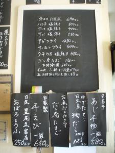 20091012SAKANA食堂2