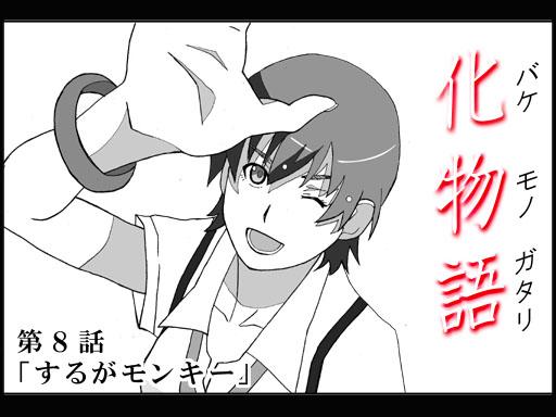 bakemonogatari_ep8_000.jpg