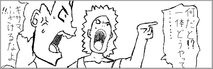 ゲンスルー漫画2 3