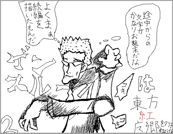 ゲンスルー漫画2 表紙