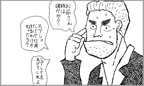 ゲンスルー漫画2 4