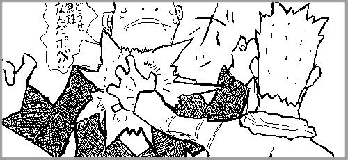 ゲンスルー漫画2 5