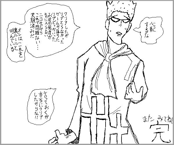 ゲンスルー漫画2 6