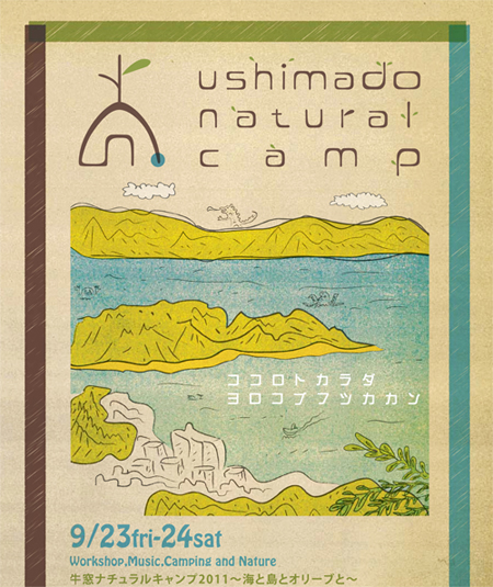 ushimado natural camp