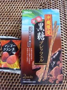 okinawa miyage