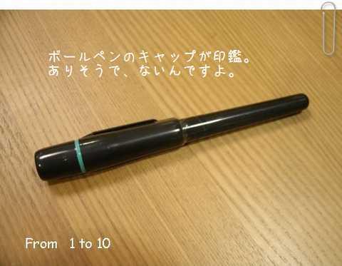 印鑑つきボールペン